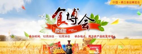 2018第五届中国·商丘食品博览会即将盛大开幕