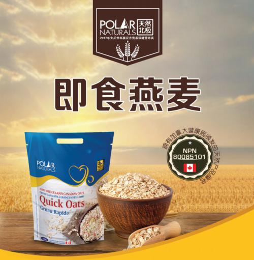 进口燕麦片排行榜,天然北极燕麦片为健康助力