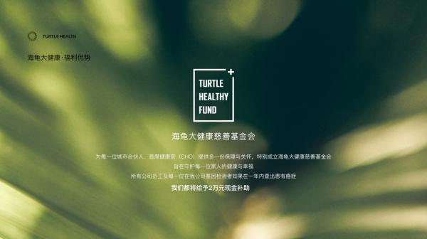 未来的路,让海龟大健康国谱基因伴你前行