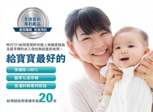 宝宝健康早知道:时代T21产前基因检测解决孕妈后顾之忧!