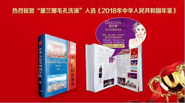 黛兰娜毛孔洗澡入选《2018中华人民共和国年鉴》