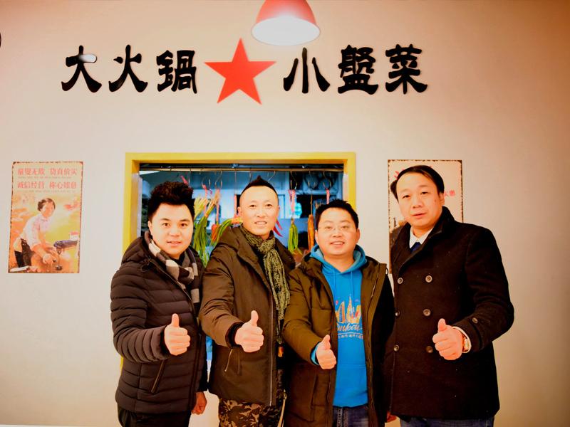 十盘九碗市井火锅0元加盟燃爆2019年创业项目