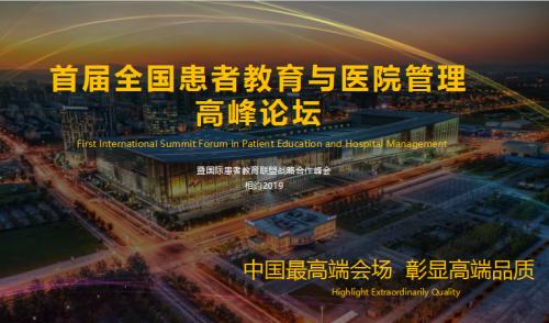 首届全国患者教育与医院管理国际高峰论坛即将在京召开