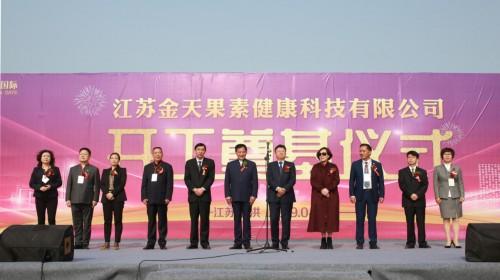 金天国际江苏果素项目奠基,助推区域经济高质量发展
