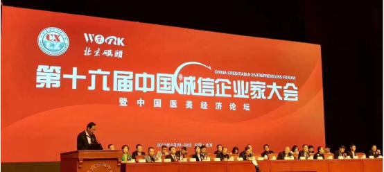 第十六届中国诚信企业家大会在京召开 健康有益荣膺多项殊荣