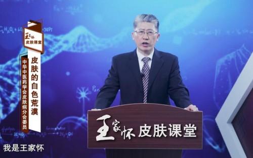 河北电视台:王家怀皮肤课堂—皮肤的白色荒漠
