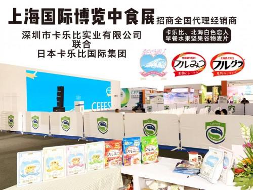 """""""卡乐比""""、""""白色恋人""""在上海中食展召开全国招商发布会"""