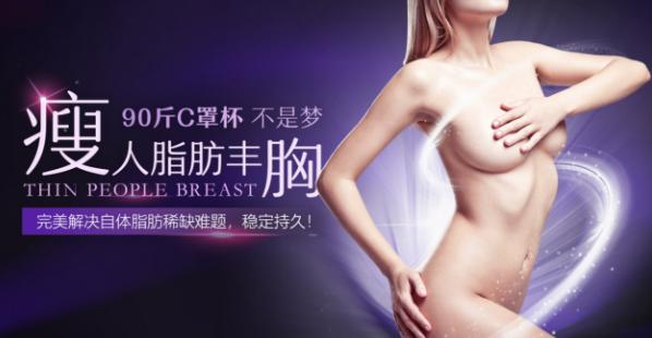 韦元强科普 瘦人是如何脂肪丰胸的?