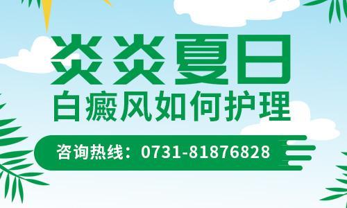 长沙华山白癜风医院:炎炎夏日,白癜风患者该如何护理