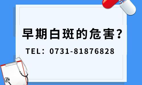 长沙华山白癜风医院:早期白癜风有哪些危害