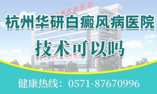 杭州哪家医院治疗白癜风好?杭州华研白癜风医院技术可靠