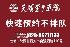 西安莲湖天颐堂中医医院:关于一天喝八大杯水的误区