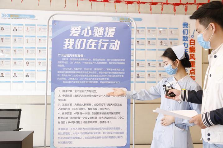 """成都博润医院捐赠1000份专项保险 保障蓉城""""的哥""""出行安全"""