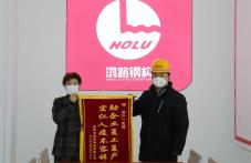 暖心助力获点赞复工企业为南川宏仁医院送锦旗