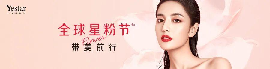 Yestar第四届全球星粉节 15年19城23院带美前行上海艺星如期而至