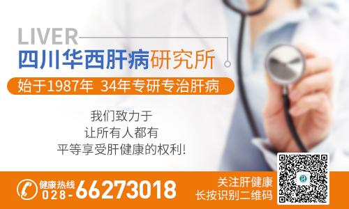 四川华西肝病研究所靠谱吗 成立肝健康专项基金 为爱助力