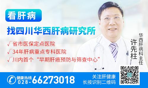 四川华西肝病研究所值得信赖吗 重症肝病儿童朱志林获爱心援助