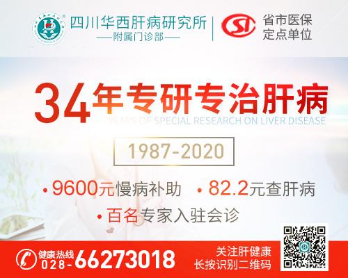 """四川华西肝病研究所内幕如何开展  """"名医面对面""""社区义诊活动"""