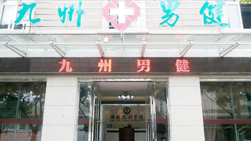 九州男健医院是正规的么 收费不贵品质待人