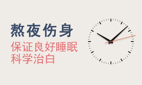 """北京国丹白癜风医院:""""熬夜""""对白癜风的危害到底有多大?"""