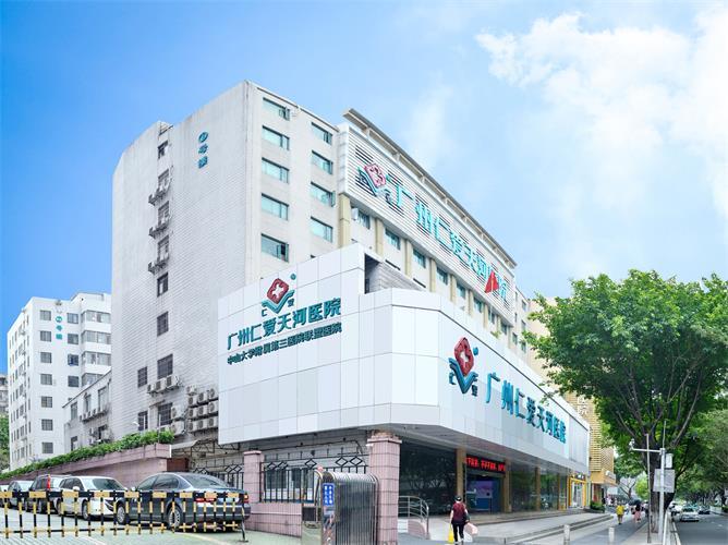 广州仁爱医院11 - 副本.jpg