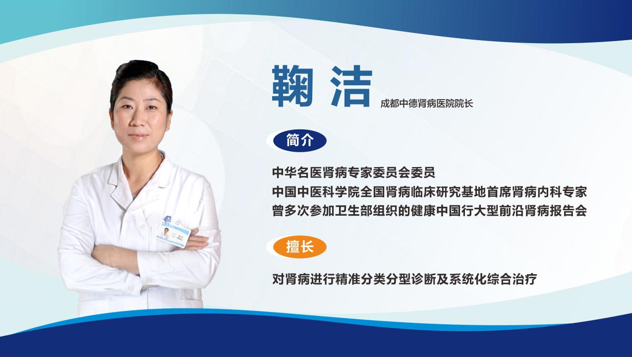 警惕!肾病综合征低龄化,带你了解肾综该如何防治-名医访谈鞠洁