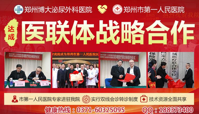 郑州博大男科医院排名 健康分享帮助患者走向健康