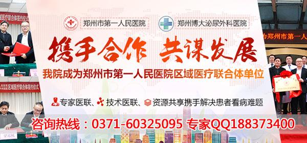 郑州博大泌尿医院正规可靠吗 正规男科 男性患者的港湾