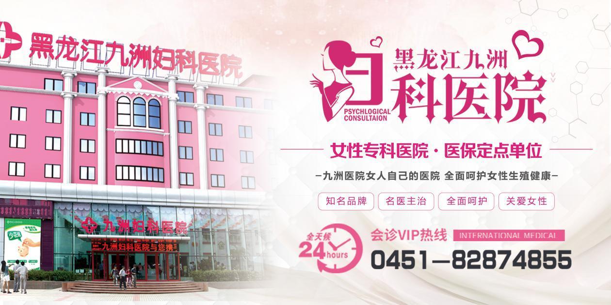 哈尔滨治疗子宫肌瘤权威医院 九洲平价合理专科医院仁心为怀