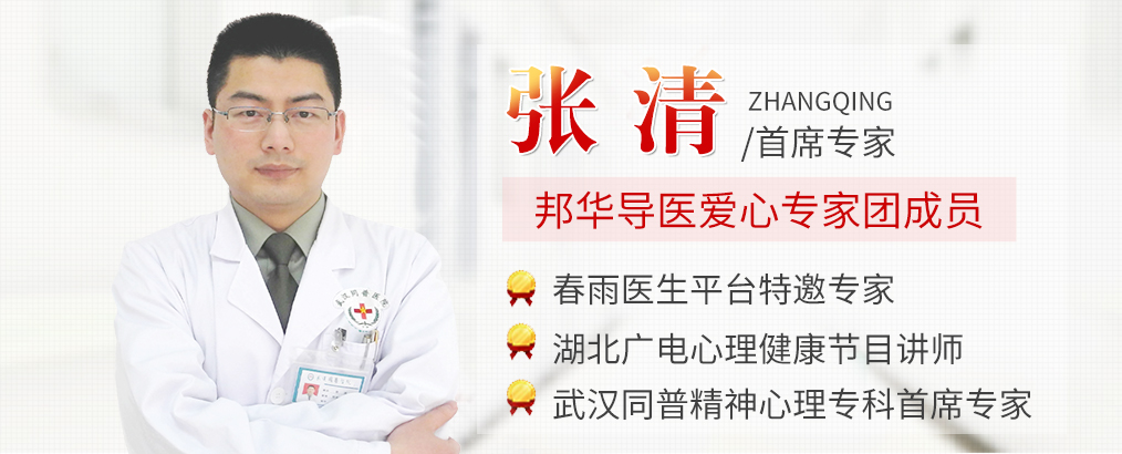 武汉同普精神疾病专家张清主任:赶快改正这些让你焦虑的坏习惯!