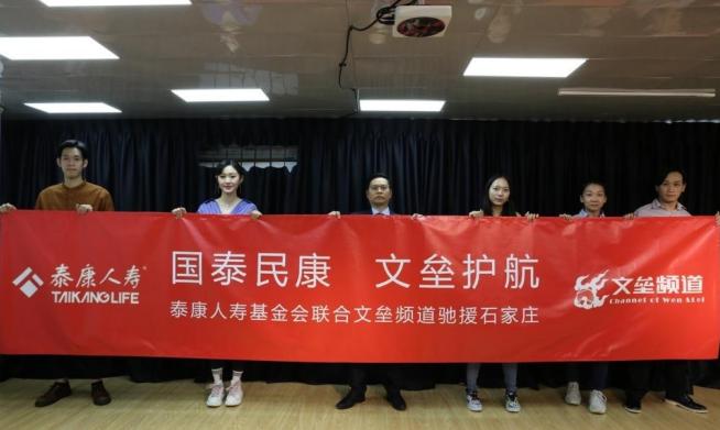 """《文垒频道》携手泰康 助力河北为 """"中国加油"""""""