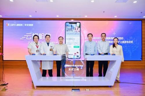 平安健康与上海市儿童医院达成合作 互联网+儿童疑难罕见病诊疗平台正式上线