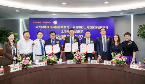 平安健康携手平安银行与上海市皮肤病医院达成战略合作